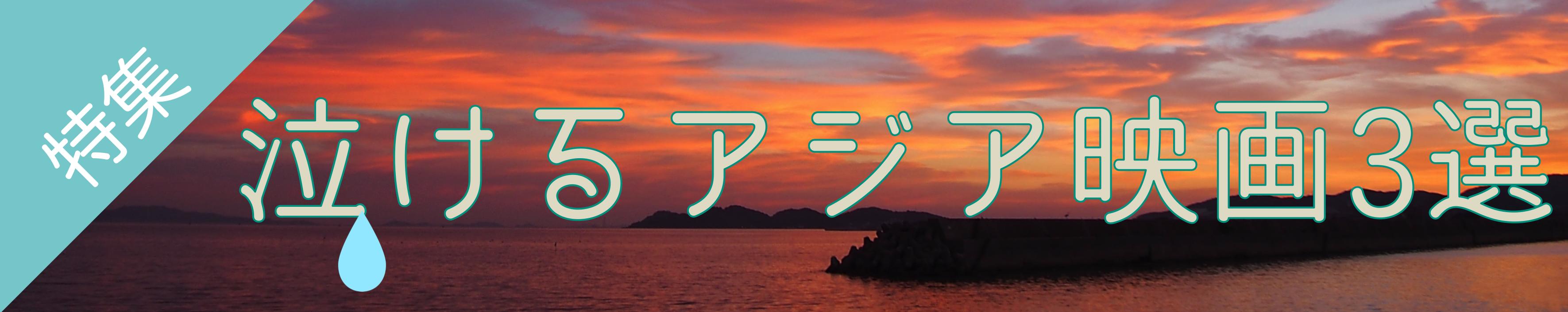 tokushu
